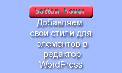 Как добавить собственные стили в редактор текста WordPress