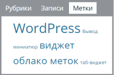 табы WordPress