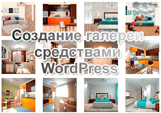 Встроенная галерея WordPress