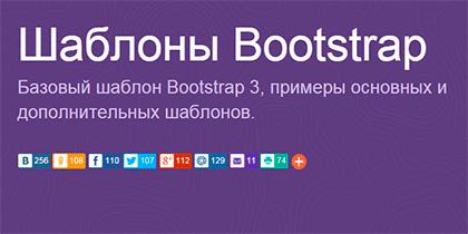 Базовая сборка Bootstrap 3